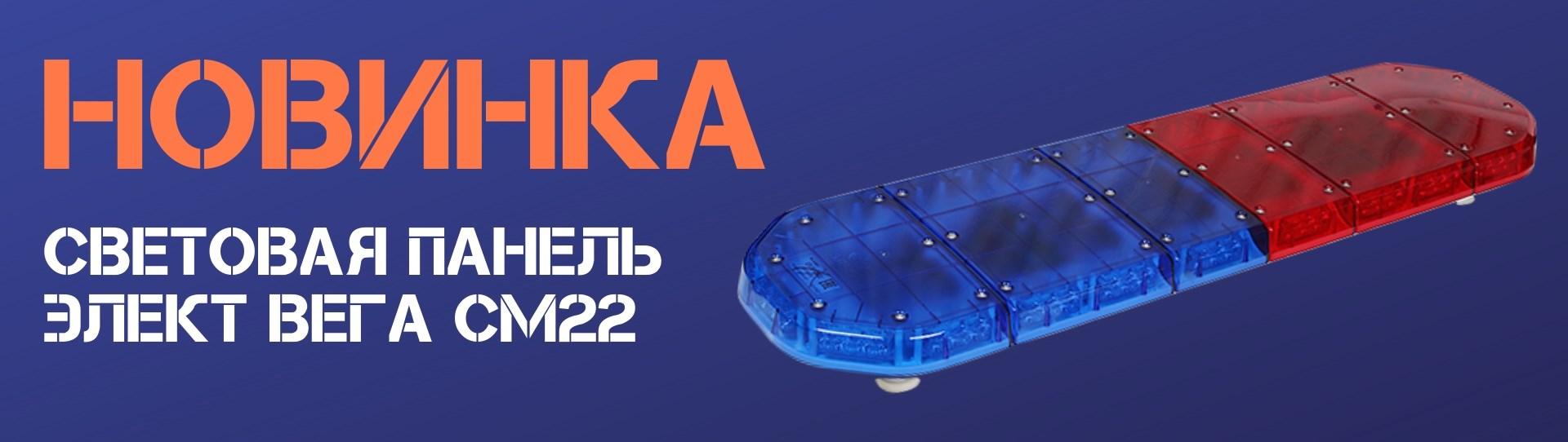 Элект-ВегаСМ22