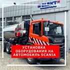 Установка оборудование на автомобиль Scania