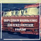Мигалки на машинах Камаз