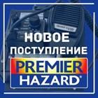 Поступление оборудования Premier Hazard