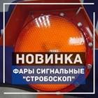 """Новые сигнальные фары """"Стробоскоп"""""""