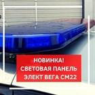 Новинка! Световая панель ВЕГА СМ22
