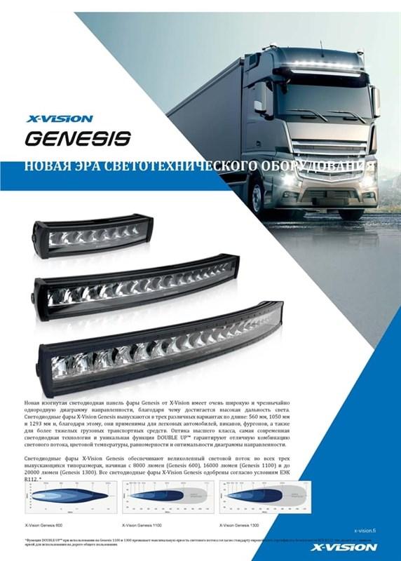 Балка светодиодная X-VISION 240ВТ GENESIS 1100 LED - фото 6074